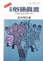 台灣諺語淺釋(4)
