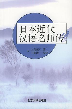 日本近代汉语名师传