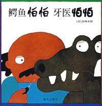 鳄鱼怕怕 牙医�...