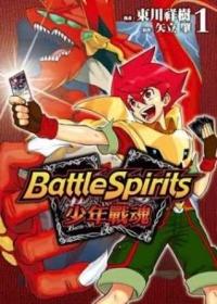 Battle Spirits少年戰魂 1