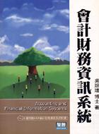 會計財務資訊系統(附CD)
