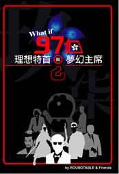 What If 97個理想�...