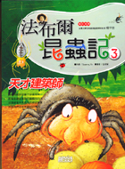 法布爾昆蟲記(3)