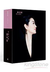 雲去雲來+林青霞朗讀CD精裝書盒版