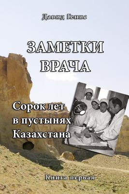 Forty Years in the Deserts of Kazakhstan