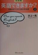 テキスト版会話編・英語できますか? 上