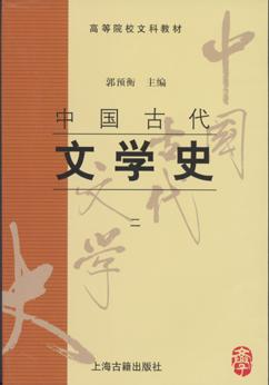 中国古代文学史・二