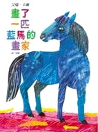 畫了一匹藍馬的畫家