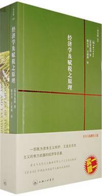 经济学及赋税之原理/一力文库/Principles of political economy and taxation