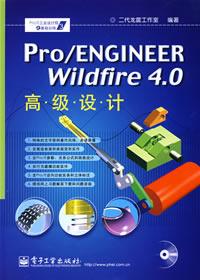 Pro/ENGINEER Wildfire 4.0高级设计(含光盘1张)