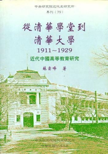 從清華學堂到清華大學