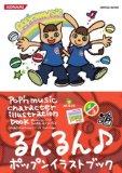 ポップンミュージック キャラクターイラストブック AC & CS pop'n music 1~5 + pop'n stage