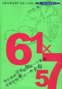 61×57