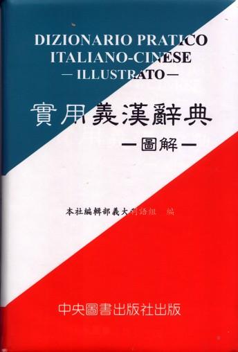 中央實用義漢辭典