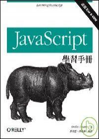 JavaScript學習手�...