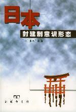日本封建制意识形态