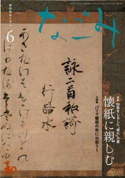 なごみ 2012-06