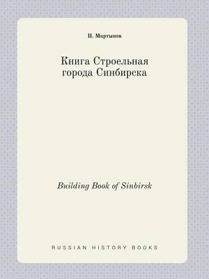 Building Book of Sinbirsk