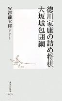 徳川家康の詰め将棋大坂城包囲網