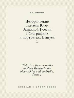 Historical Figures South-Western Russia in the Biographies and Portraits. Issue 1