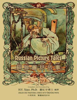 Russian Picture Tales