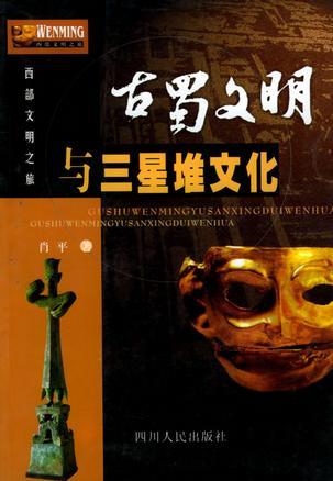 古蜀文明与三星堆文化