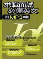 求職面試必備英文(附MP3)(長50開)