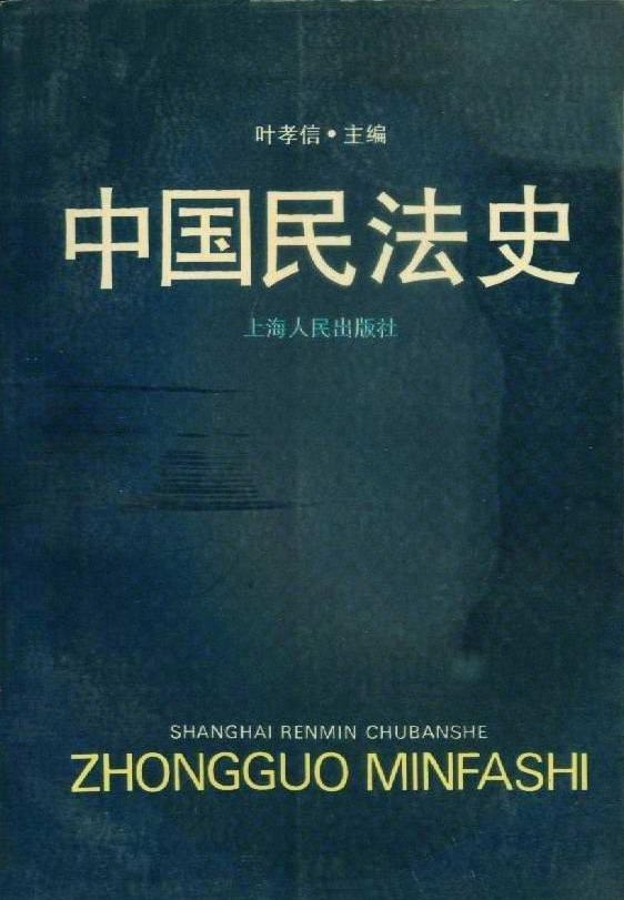 中国民法史