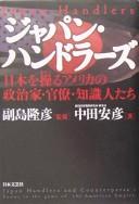 ジャパン・ハンドラーズ―日本を操るアメリカの政治家・官僚・知識人たち