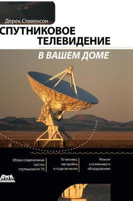 Satellite TV in Your Home