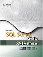 SQL Server 2005 SSIS整合服務