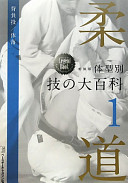 柔道体型別技の大百科 1