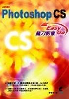 PhotoShop CS 魔法影像 Easy Go !