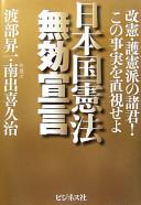 日本国憲法無�...