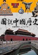 圖說中國歷史