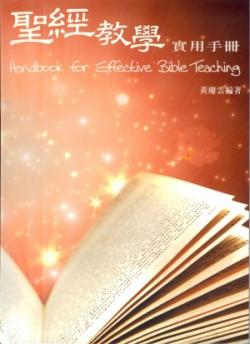 聖經教學實用手冊