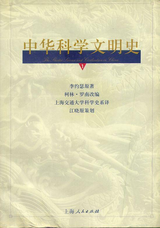 中华科学文明史 第1卷