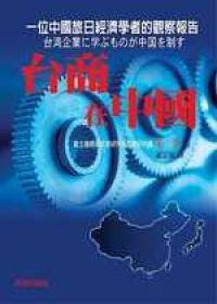 台商在中國