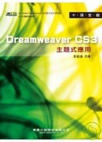 十項全能Dreamweaver CS3 主題式應用