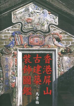 香港屏山古建築裝飾圖鑑