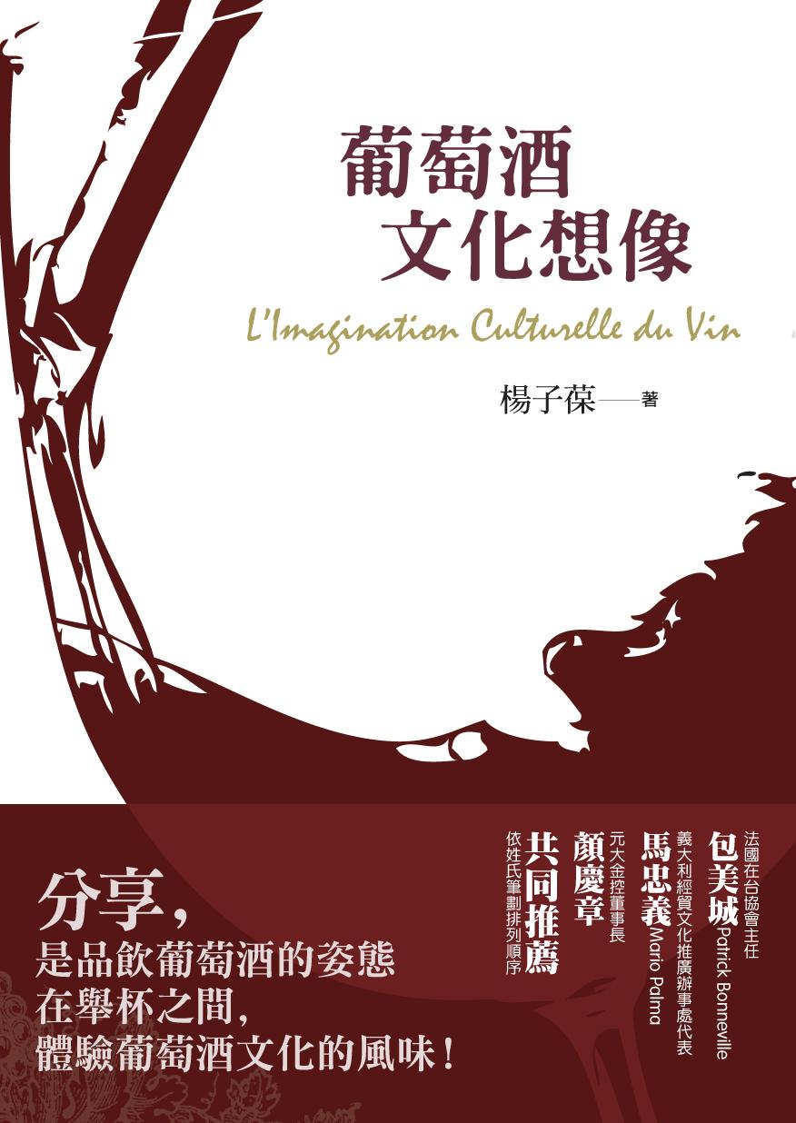 葡萄酒文化想像