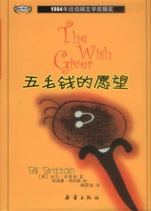 五毛钱的愿望(1984年纽伯瑞文学奖银奖)
