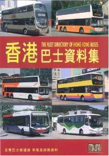 香港巴士資料集