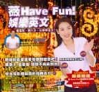 薇Have Fun!娛樂�...