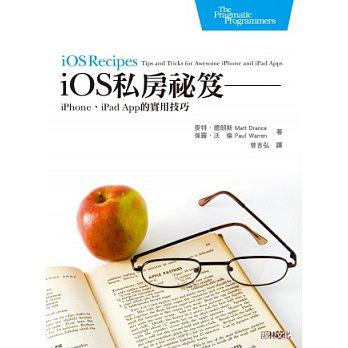 iOS私房祕笈