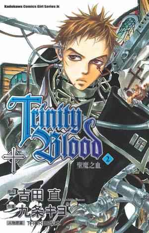 Trinity Blood 聖魔之血(2)