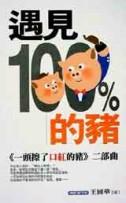 遇見 100 % 的豬