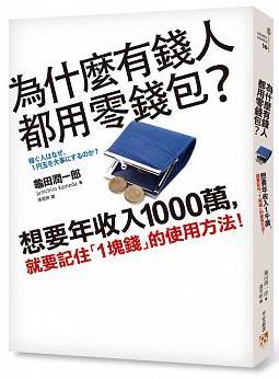 為什麼有錢人都用零錢包?想要年收入1000萬,就要記住「1塊錢」的使用方法!