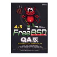 FreeBSD 4.X/5完全攻略QA 版