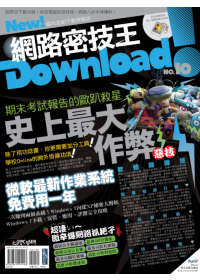 Download!網路密技王No.10